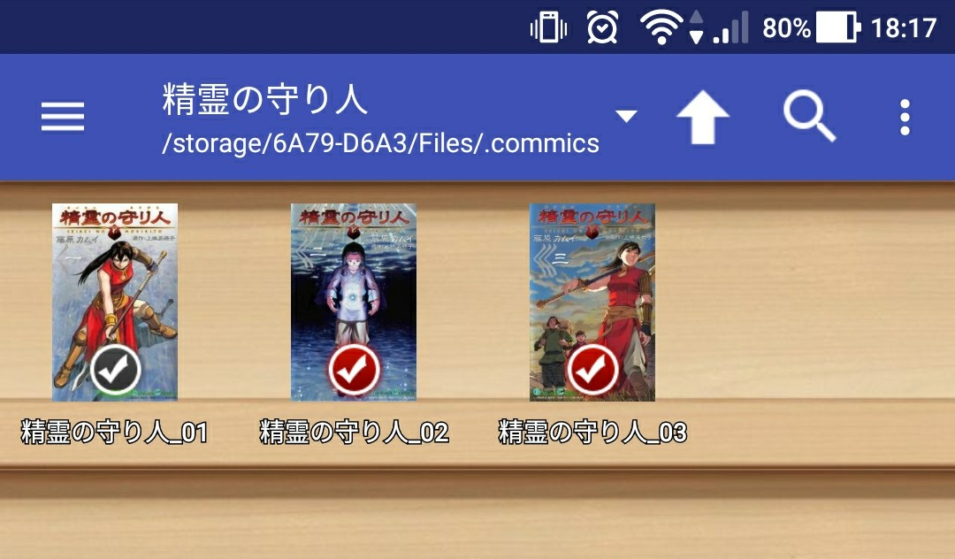 電子書籍リーダーアプリの本棚に表示される表紙画像